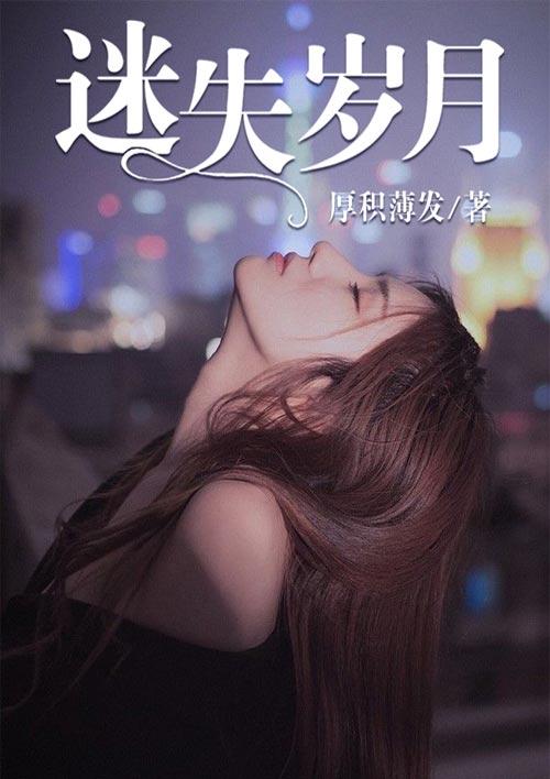 《迷失岁月》刘毅,林希儿完整目录阅读