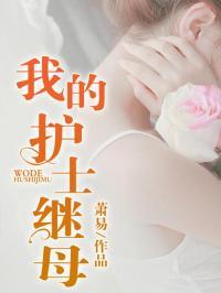 《我的护士继母》叶天王莹最新章节在线阅读