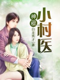《神棍小村医》方小宇凌红美最新章节在线阅读