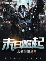《末日崛起》刘危安孙灵芝版全集