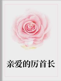 《亲爱的厉首长》尹芊芊厉景煜完整目录阅读