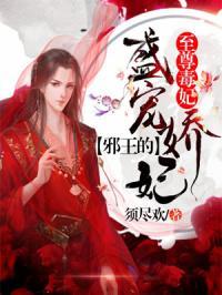 《至尊毒妃:邪王的盛宠娇妃》苏璃楚绝影免费阅读
