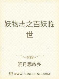 《妖物志之百妖临世     》最新免费章节第七章:新华社
