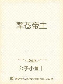 《擎苍帝主     》最新免费章节第二十章结仇大韩二皇子
