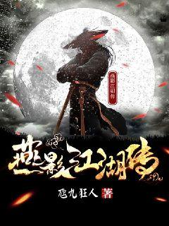 《燕影江湖传     》最新免费章节第五章:机关