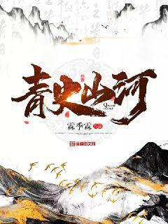 《青史山河  》最新免费章节第十章家园崩塌