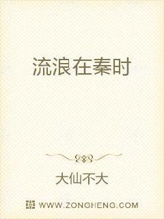 《流浪在秦时》最新免费章节第二章:试炼