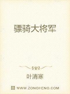 《骠骑大将军》最新免费章节第二章:羌军至斩首敌将