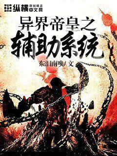 《异界帝皇之辅助系统》最新免费章节三十章萧皇之心爱者