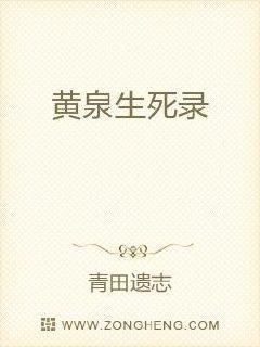 《不义黄泉》最新免费章节第七章:三巨头