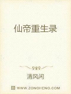 《仙帝重生录》最新免费章节第十一章乱认的兄弟