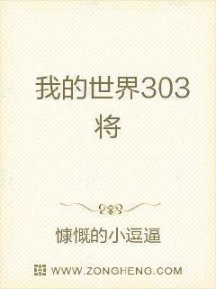 《我的世界303将》最新免费章节第十三章:逃