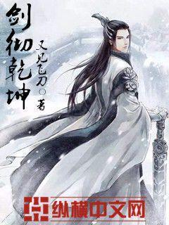 《剑彻乾坤》最新免费章节第一百七十一章:第三个手下