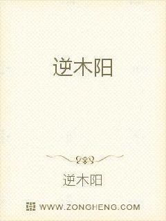 《逆木阳》最新免费章节第二十八章天地抚吾心