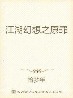 《江湖幻想之原罪》最新免费章节第三章要人命的寡妇