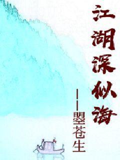 《江湖深似海》最新免费章节第二章:黑白无常