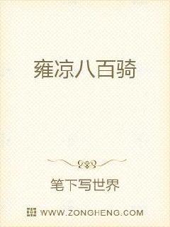 《雍凉八百骑》最新免费章节八百骑营赴边关,独眼设谋兵营现(一)