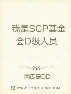 《我是SCP基金会D级人员》最新免费章节欧皇,请收下我的膝盖