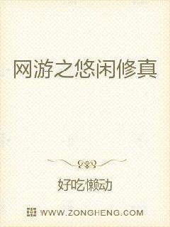 《网游之悠闲修真》最新免费章节第十四章斗猪上