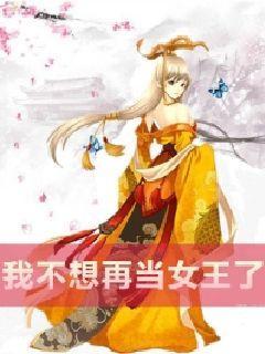 《无上女帝》最新免费章节第五十七章龙羽冲锋大获全胜