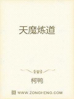 《天魔炼道》最新免费章节第五章羞辱
