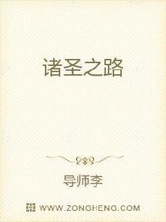 《诸圣之路》最新免费章节第九章烦人小孩夏冬青