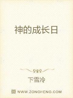《神的成长日》最新免费章节第二章,觉醒,遇妖