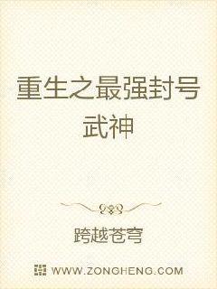 《重生之最强封号武神》最新免费章节第十五章:铜牛之体小成!