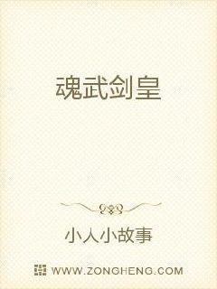 《魂武剑皇》最新免费章节第八章金无焕