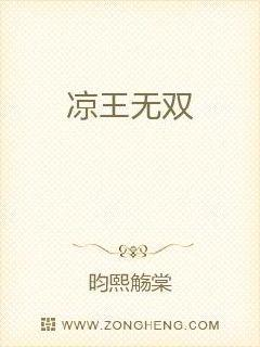 《凉王无双》最新免费章节第三章建立村庄