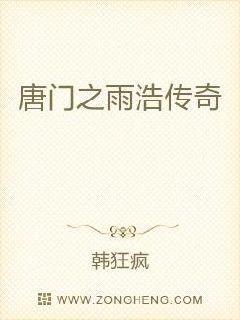 《唐门之雨浩传奇》最新免费章节第一章神界异变