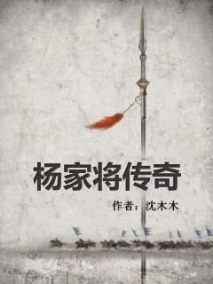《杨家将传奇》最新免费章节第五回:猛虎归山