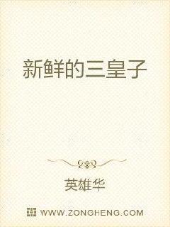 《新鲜的三皇子》最新免费章节第四章新鲜的三皇子