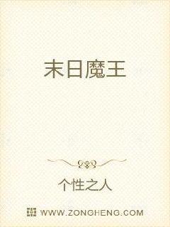 《末日魔王》最新免费章节第三章第一次进化(2)