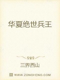 《华夏绝世兵王》最新免费章节第二十章BOOM!