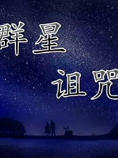 《群星诅咒》最新免费章节6预言