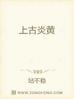 《上古炎黄》最新免费章节第七章:深海葬地