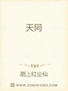 《人道复兴》最新免费章节第七章雷鸣宗