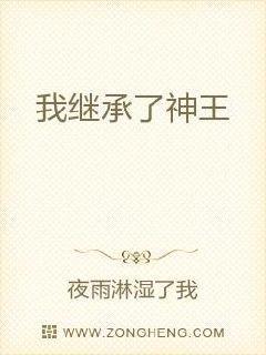 《我继承了神王》最新免费章节第三章开挂