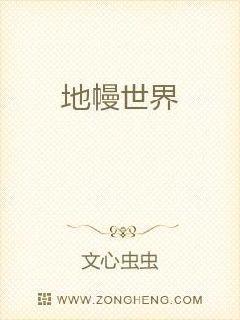 """《地幔世界》最新免费章节第三十二章八级铠甲""""十字园蜘蛛铠甲"""""""