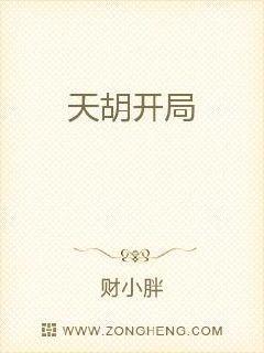 《天胡开局》最新免费章节第四十七章旅者、惑人