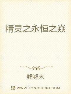 《精灵之永恒之焱》最新免费章节第6章绿毛虫