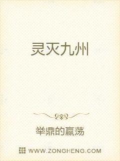 《灵灭九州》最新免费章节第三章缺德兄弟