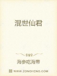 《混世仙君》最新免费章节第九章冤家路窄