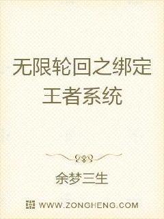 《无限轮回之绑定王者系统》最新免费章节第三章绑定王者英雄李白