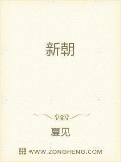 《新朝》最新免费章节第十四章家教日常