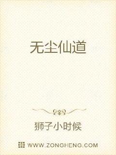 《无尘仙道》最新免费章节第三章离去