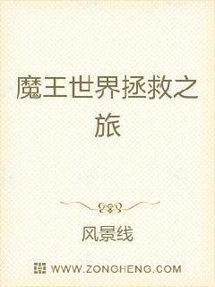 《魔王世界拯救之旅》最新免费章节第五章天赋之光
