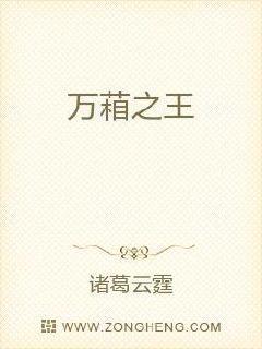 《万葙之王》最新免费章节第三十六章家父张二河