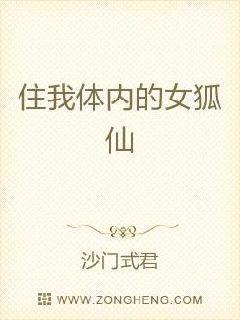 《住我体内的女狐仙》最新免费章节第十二章再临仓库——怒火中烧